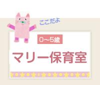 0~5歳マリー保育室大和田オープン
